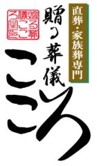 直葬・家族葬専門 贈る葬儀こころのロゴ