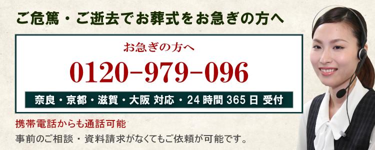 ご危篤・ご逝去で葬儀をお急ぎの方 0120-979-096までお電話ください。24時間365日受付