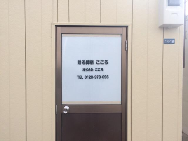 滋賀営業所オープン準備3日目