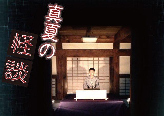 7/25~27 ならまちナイトカルチャー「真夏の怪談」