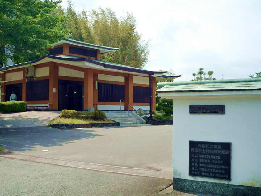 生駒市営斎場