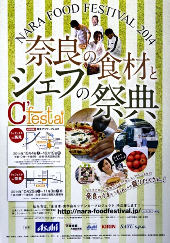 奈良フードフェスティバル2014