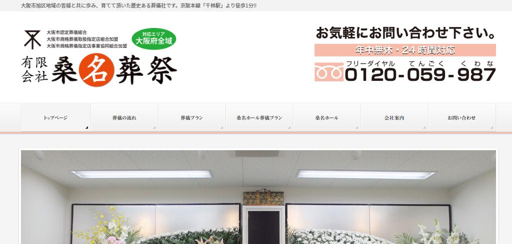 あっとホーム葬の桑名葬祭 大阪市旭区地域の葬儀はお任せ下さい