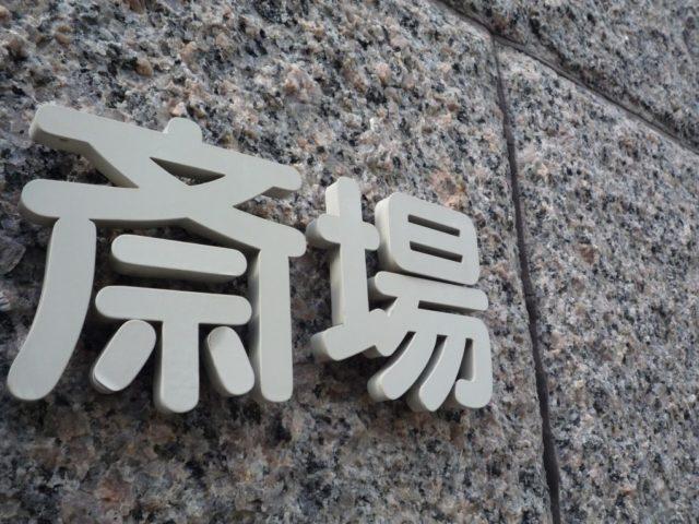 火葬場・斎場イメージ