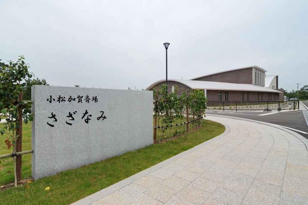 小松加賀斎場
