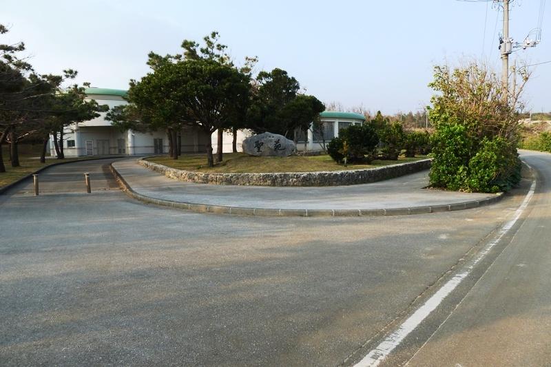 伊江村立聖苑