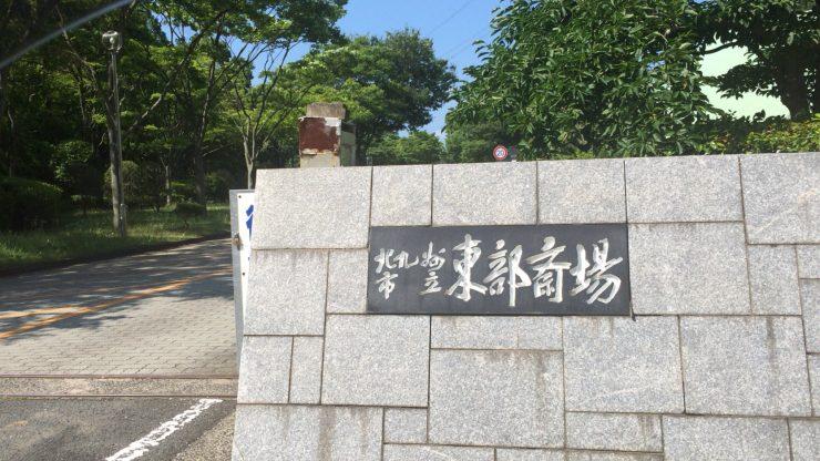 福岡県北九州市東部斎場