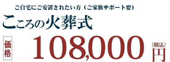 こころの火葬式10万円・ご家族様のサポートが必要です