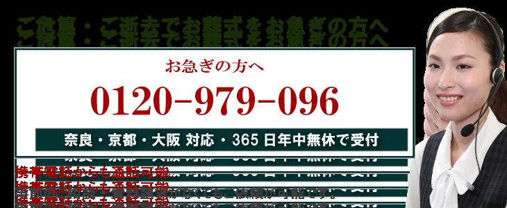 ご危篤・ご逝去で葬儀をお急ぎの方 0120-979-096までお電話ください。365日年中無休で受付