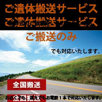 葬儀のご依頼をいただいていなくても、ご搬送のみでも対応しています。北海道~九州まで遠く離れた故郷に帰りたい 365日24時間 電話1本ですぐにお迎えに伺います