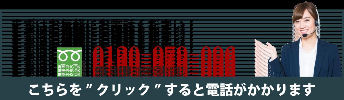 携帯電話・スマホからおくるそうぎこころへ電話をかけけれます・通話料金無料でおかけいただけます0120-979-096