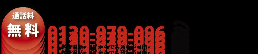 ご遺体搬送サービスのお問い合わせは通話料金無料0120-979-096へ365日24時間 年中無休で対応