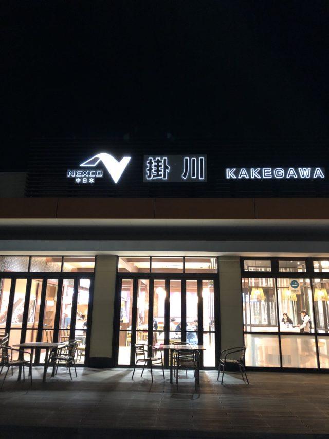 大阪府堺市から静岡県藤枝市まで搬送しました。